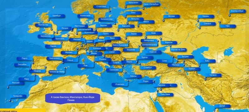 Карта полетов МАУ